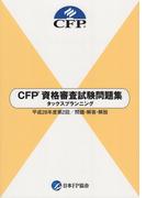 CFP資格審査試験問題集 タックスプランニング 平成28年度第2回/問題・解答・解説