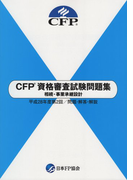 CFP資格審査試験問題集 相続・事業承継設計 平成28年度第2回/問題・解答・解説