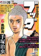 ブッダ 6 鹿野苑 (希望コミックス カジュアルワイド)