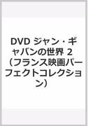 フランス映画パーフェクトコレクション〈ジャン・ギャバンの世界〉 第2集[DVD]