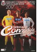 北海道コンサドーレ札幌オフィシャル・ガイドブック 2017