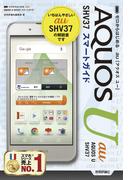 ゼロからはじめる au AQUOS U SHV37 スマートガイド