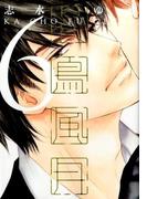 花鳥風月 6 (ディアプラスコミックス)(ディアプラス・コミックス)