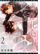 青春花心中 2 (ディアプラスコミックス)