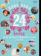 HONG KONG 24 hours 朝・昼・夜で楽しむ香港が好きになる本