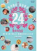 HONG KONG 24 hours 朝・昼・夜で楽しむ香港が好きになる本 (地球の歩き方BOOKS)(地球の歩き方BOOKS)