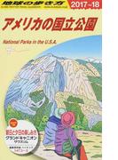 地球の歩き方 2017〜18 B13 アメリカの国立公園