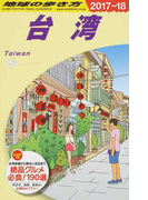 地球の歩き方 2017〜18 D10 台湾