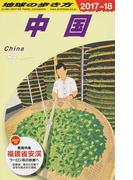 地球の歩き方 2017〜18 D01 中国