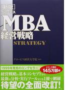 グロービスMBA経営戦略 新版