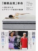「睡眠品質」革命 一流を支えるエアウィーヴ成長の軌跡
