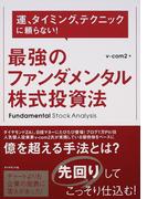 最強のファンダメンタル株式投資法 運、タイミング、テクニックに頼らない!