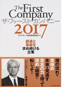 ザ・ファースト・カンパニー 2017 創造と革新を求め続ける企業