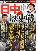 日中歴史戦 中国が発信する反日プロパガンダとの戦い