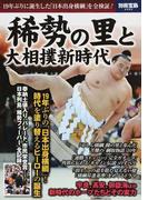 稀勢の里と大相撲新時代 19年ぶりに誕生した「日本出身横綱」を全検証!