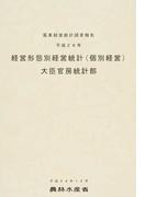 経営形態別経営統計〈個別経営〉 平成26年 (農業経営統計調査報告)