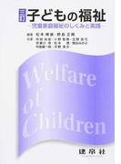 子どもの福祉 児童家庭福祉のしくみと実践 3訂