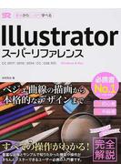 Illustratorスーパーリファレンス CC 2017/2015/2014/CC/CS6対応 基本からしっかり学べる Windows & Mac