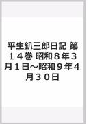 平生釟三郎日記 第14巻 昭和8年3月1日〜昭和9年4月30日