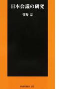 日本会議の研究 修正版