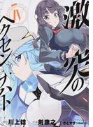 激突のヘクセンナハト 4 (電撃コミックスNEXT)(電撃コミックスNEXT)