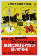 茨城vs.群馬 北関東死闘編 (講談社+α新書)(講談社+α新書)