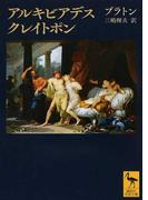 アルキビアデス クレイトポン (講談社学術文庫)(講談社学術文庫)