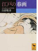 江戸の春画 (講談社学術文庫)(講談社学術文庫)