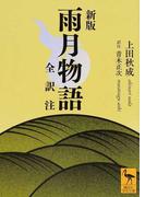 雨月物語 全訳注 新版 (講談社学術文庫)(講談社学術文庫)