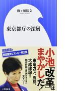 東京都庁の深層 (小学館新書)(小学館新書)