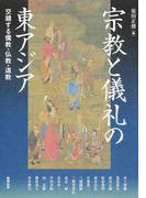 アジア遊学 206 宗教と儀礼の東アジア