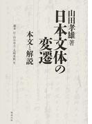 日本文体の変遷 本文と解説