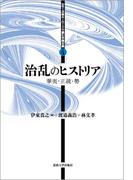 治乱のヒストリア 華夷・正統・勢 (シリーズ・キーワードで読む中国古典)