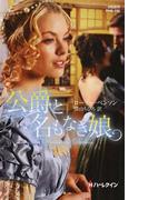 公爵と名もなき娘 (ハーレクイン・ヒストリカル・スペシャル)(ハーレクイン・ヒストリカル・スペシャル)