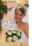 プリンスの花嫁 (ハーレクイン・プレゼンツ 作家シリーズ ツイン・ブライド)