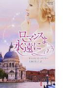 ロマンスよ永遠に (ハーレクイン・プレゼンツ 作家シリーズ)
