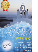 シンデレラ・ストーリーズ 傑作短編集 2