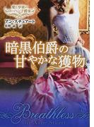 暗黒伯爵の甘やかな獲物 (MIRA文庫 愛と享楽のローハン子爵家)(MIRA文庫)