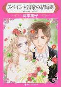 スペイン大富豪の結婚劇 (ハーレクインコミックス)
