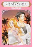 ふさわしくない恋人 (ハーレクインコミックス 結婚のメリット)(ハーレクインコミックス)