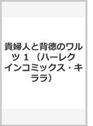 貴婦人と背徳のワルツ 1 (ハーレクインコミックス★キララ)