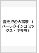 愛を拒む大富豪 (ハーレクインコミックス★キララ)