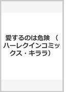 愛するのは危険 (ハーレクインコミックス★キララ)