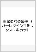 王妃になる条件 (ハーレクインコミックス★キララ)