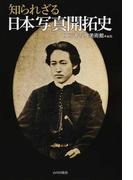 知られざる日本写真開拓史