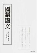 国語国文 第86巻第3号