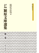 京都大学蔵潁原文庫選集 第2巻 浮世草子