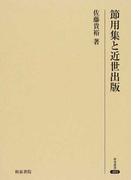 節用集と近世出版 (研究叢書)