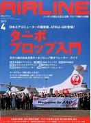 AIRLINE (エアライン) 2017年 04月号 [雑誌]
