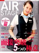 AIR STAGE (エア ステージ) 2017年 04月号 [雑誌]